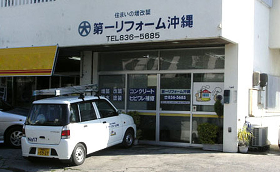 第一リフォーム沖縄外観