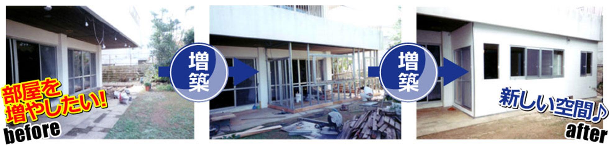 和室・洋室・子供部屋の増改築、補正前と補正後