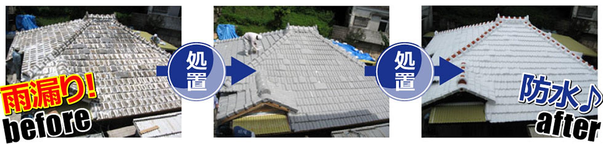 雨漏り・止水工事水、補正前と補正後